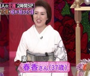 東国原英夫 嫁 春香 画像