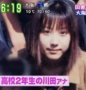 川田裕美 画像
