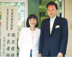 鳩山由紀夫 夫人 鳩山幸 画像