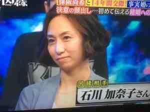 保阪尚希 因縁の女性