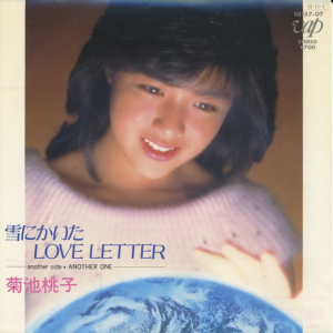 菊池桃子 雪に書いたラブレター 画像