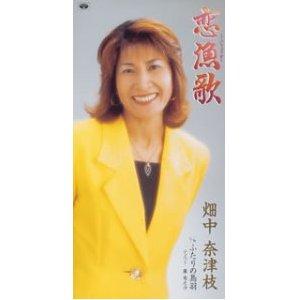 山川豊 姉 画像