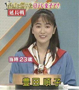 豊田順子 若い頃 画像