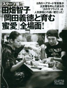 田畑智子 フライデー