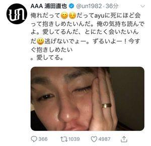 浦田直也 ツイート