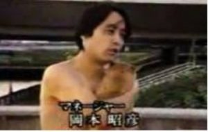 岡本社長 若い頃