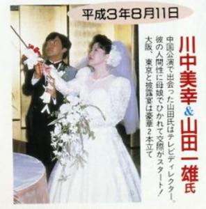 川中美幸の夫