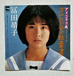 富田靖子 若い頃