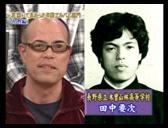 田中要次 若い頃