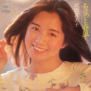 沢田富美子 若い頃